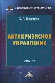 Антикризисное управление ISBN 978-5-394-02431-3