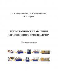 Технологические машины упаковочного производства ISBN 978-5-394-02457-3