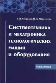 Системотехника и мехатроника технологических машин и оборудования ISBN 978-5-394-02468-9