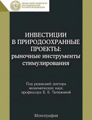 Инвестиции в природоохранные проекты: рыночные инструменты стимулирования ISBN 978-5-394-02512-9