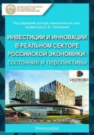 Инвестиции и инновации в реальном секторе российской экономики: состояние и перспективы ISBN 978-5-394-02513-6