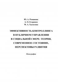 Эффективность контроллинга в публичном управлении в социальной сфере: теория, современное состояние, перспективы развития ISBN 978-5-394-02515-0