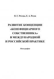 Развитие концепции «бенефициарного собственника» в международной и российской практике ISBN 978-5-394-02530-3