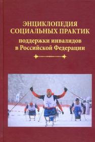 Энциклопедия социальных практик поддержки инвалидов в Российской Федерации ISBN 978-5-394-02553-2