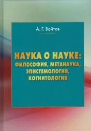 Наука о науке: философия, метанаука, эпистемология, когнитология ISBN 978-5-394-02597-6