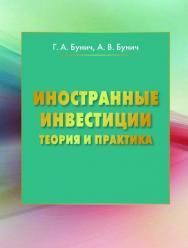 Иностранные инвестиции: теория и практика ISBN 978-5-394-02611-9