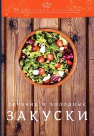 Холодные и горячие закуски ISBN 978-5-394-02638-6