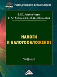 Налоги и налогообложение ISBN 978-5-394-02641-6