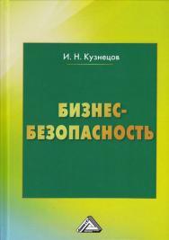 Бизнес-безопасность ISBN 978-5-394-02654-6