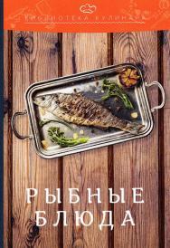 Рыбные блюда ISBN 978-5-394-02675-1