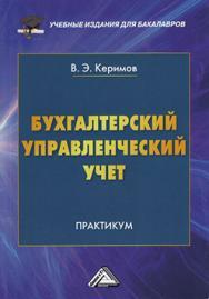Бухгалтерский управленческий учет ISBN 978-5-394-02682-9