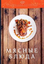 Мясные блюда ISBN 978-5-394-02692-8