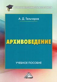 Архивоведение ISBN 978-5-394-02697-3