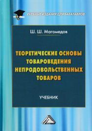 Теоретические основы товароведения непродовольственных товаров: Учебник для бакалавров ISBN 978-5-394-02699-7
