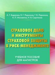 Страховое дело и инструменты страховой защиты в рискменеджменте ISBN 978-5-394-02706-2