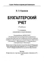 Бухгалтерский учет ISBN 978-5-394-02722-2