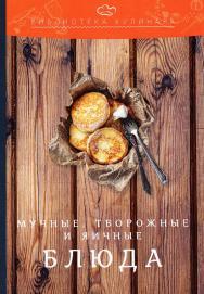 Мучные, творожные и яичные блюда ISBN 978-5-394-02738-3