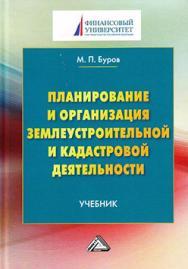 Планирование и организация землеустроительной и кадастровой деятельности ISBN 978-5-394-02748-2