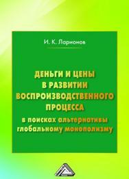 Деньги и цены в развитии воспроизводственного процесса (в поисках альтернативы глобальному монополизму) ISBN 978-5-394-02753-6