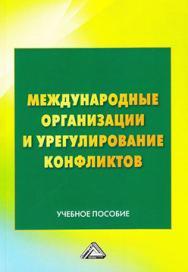 Международные организации и урегулирование конфликтов ISBN 978-5-394-02791-8