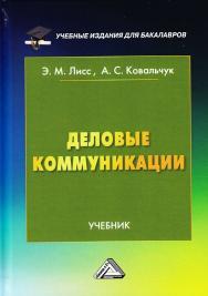 Деловые коммуникации ISBN 978-5-394-02802-1
