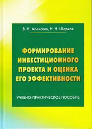 Формирование инвестиционного проекта и оценка его эффективности ISBN 978-5-394-02815-1