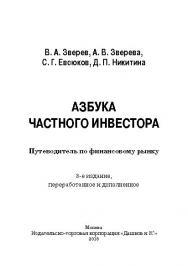 Азбука частного инвестора: Путеводитель по финансовому рынку ISBN 978-5-394-02826-7