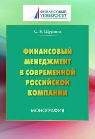 Финансовый менеджмент в современной российской компании ISBN 978-5-394-02882-3