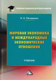 Мировая экономика и международные экономические отношения: Учебник для бакалавров ISBN 978-5-394-02891-5