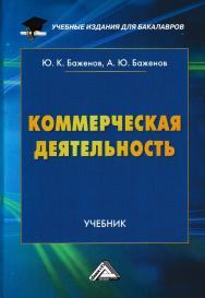 Коммерческая деятельность ISBN 978-5-394-02906-6