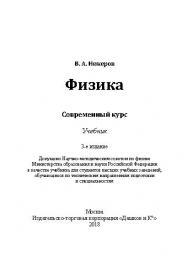 Физика. Современный курс ISBN 978-5-394-02928-8