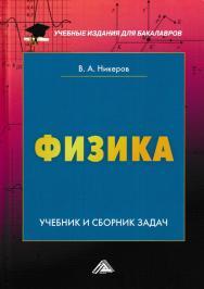 Физика: Учебник и сборник задач ISBN 978-5-394-02931-8