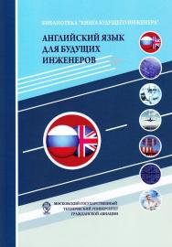 Английский язык для будущих инженеров ISBN 978-5-394-02939-4
