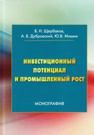 Инвестиционный потенциал и промышленный рост ISBN 978-5-394-02969-1