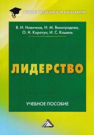 Лидерство ISBN 978-5-394-02979-0