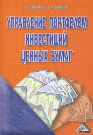 Управление портфелем инвестиций ценных бумаг ISBN 978-5-394-02999-8