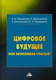 Цифровое будущее или экономика счастья? ISBN 978-5-394-03039-0