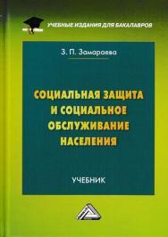 Социальная защита и социальное обслуживание населения: Учебник для бакалавров ISBN 978-5-394-03042-0