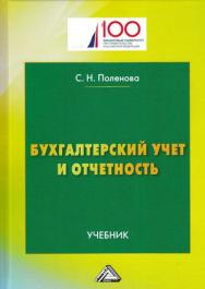 Бухгалтерский учет и отчетность: Учебник для бакалавров ISBN 978-5-394-03052-9