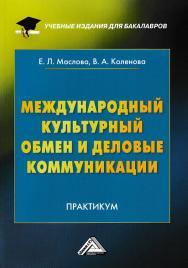 Международный культурный обмен и деловые коммуникации ISBN 978-5-394-03055-0