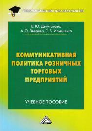 Коммуникативная политика розничных торговых предприятий ISBN 978-5-394-03118-2