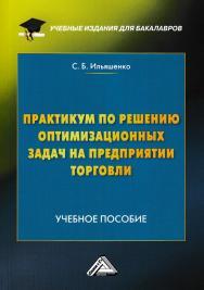 Практикум по решению оптимизационных задач на предприятии торговли ISBN 978-5-394-03131-1