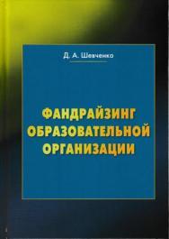 Фандрайзинг образовательной организации: Учебное пособие для обучающихся по дополнительным профессиональным программам ISBN 978-5-394-03175-5