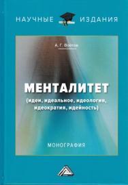 Менталитет. Идеи, идеальное, идеология, идеократия, идейность ISBN 978-5-394-03233-2