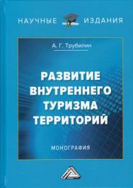 Развитие внутреннего туризма территорий ISBN 978-5-394-03234-9