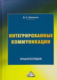 Интегрированные коммуникации: Энциклопедия ISBN 978-5-394-03261-5