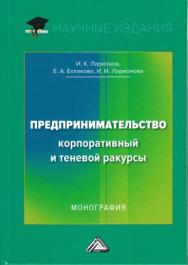 Предпринимательство. Корпоративный и теневой ракурсы ISBN 978-5-394-03264-6