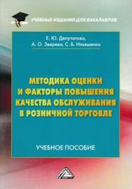 Методика оценки и факторы повышения качества обслуживания в розничной торговле ISBN 978-5-394-03269-1