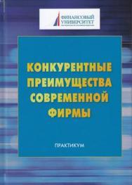 Конкурентные преимущества современной фирмы: практикум. ISBN 978-5-394-03290-5