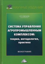 Система управления агропромышленным комплексом: теория, методология, практика ISBN 978-5-394-03302-5